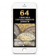 64 способа зарабатывать деньги (аудио)