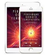 Революция одного генератора (PDF и Аудиокнига)